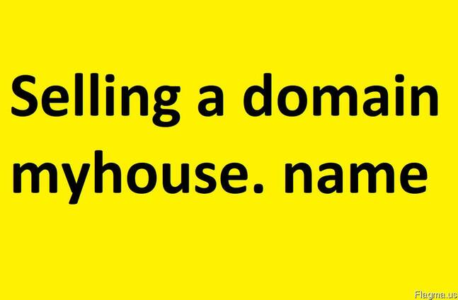 Selling a domain name myhouse. name