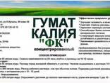 """Удобрение Гумат калия """"ФК"""" /Humate potassium - фото 2"""