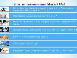 Вывод вашего товара на рынок США - фото 2